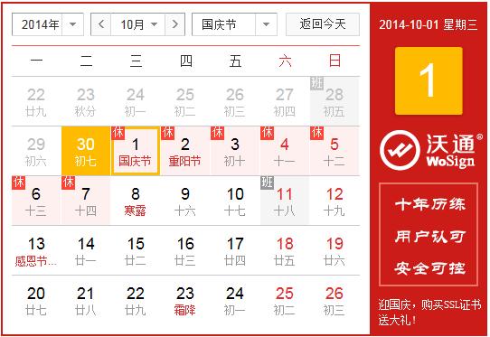 2014年国庆放假安排