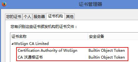 火狐浏览器预置沃通根证书