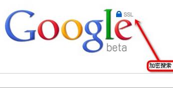 Google支持https协议