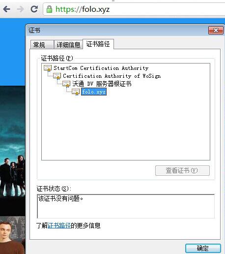 沃通SSL证书支持顶级域名XYZ