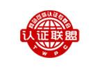 中国认证联盟EV SSL证书