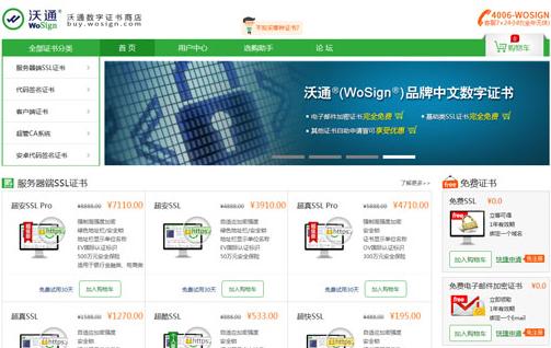 沃通SSL证书商店