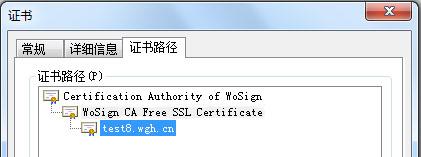 免费SSL申请