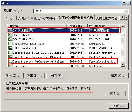 SSL数字证书