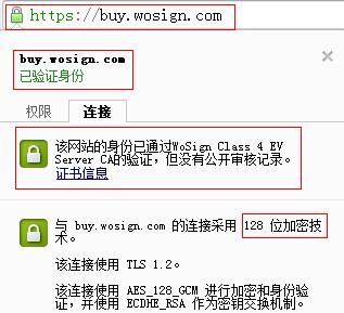如何购买合适的SSL证书