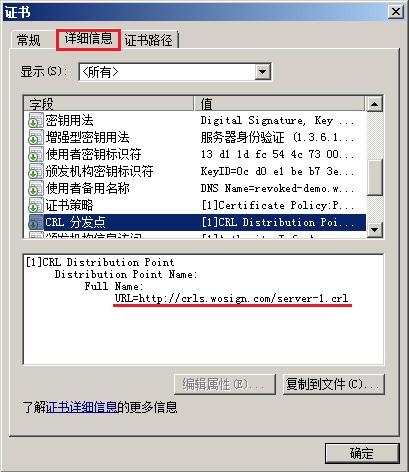 SSL证书吊销列表