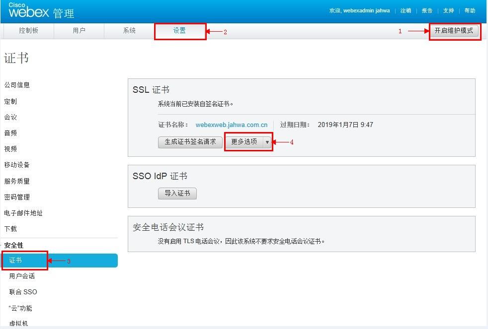 Cisco WebEx设备ssl证书安装