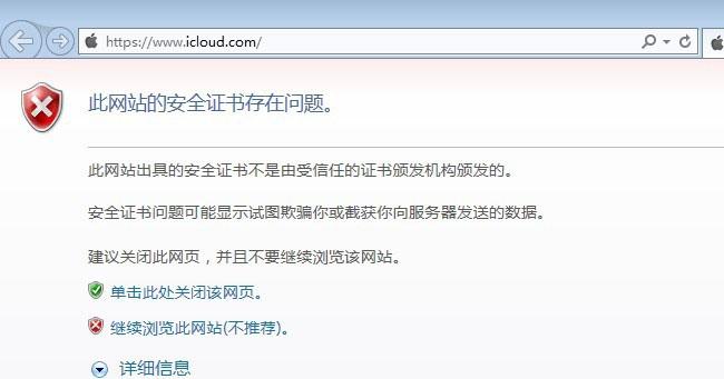 此网站的安全证书存在问题