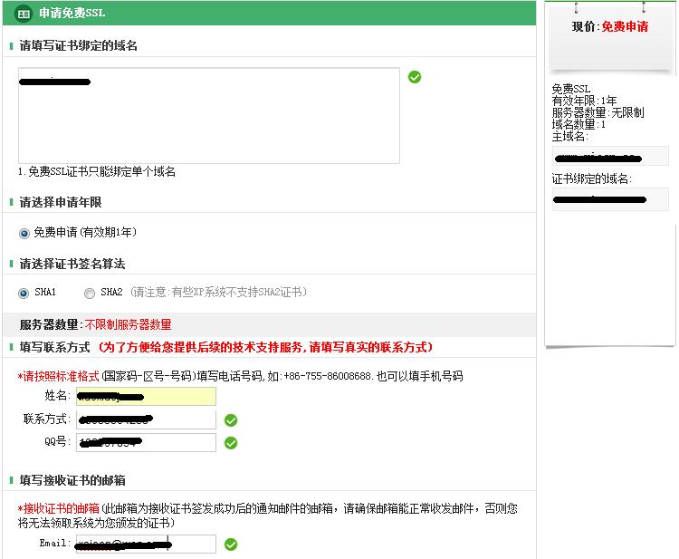 便宜的SSL证书
