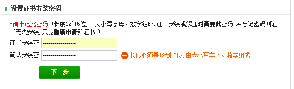 沃通免费SSL证书申请