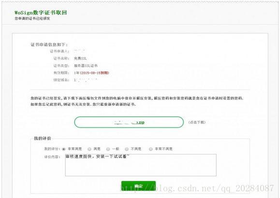 成功申请免费SSL证书