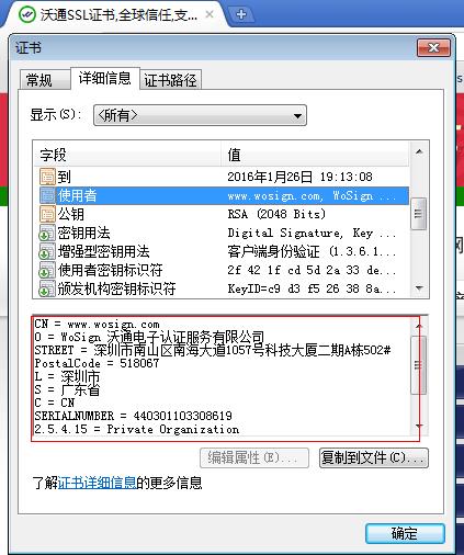 交通银行网站SSL加密