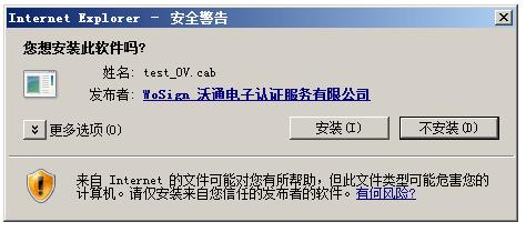 软件代码签名