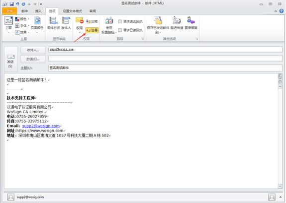 电子邮件加密和签名图文教程