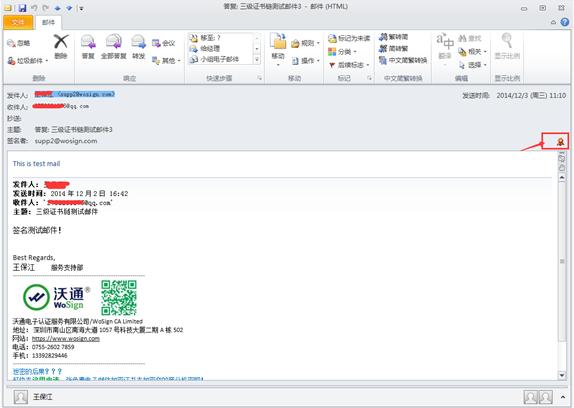 电子邮件加密和签名教程