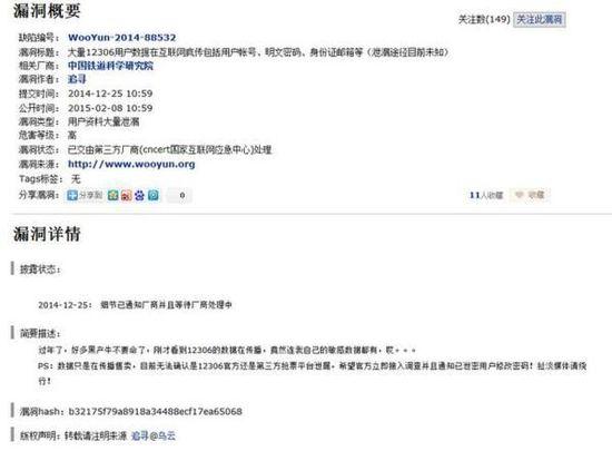 12036订火车票网站信息泄露