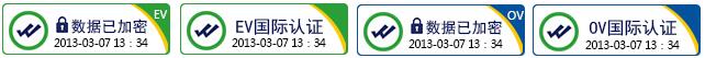 国际ov认证 国际ev认证
