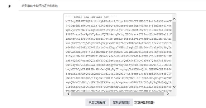 ssl证书安装方法