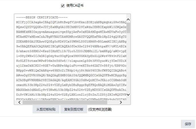 怎么安装SSL证书
