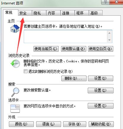 此网站的安全证书有问题