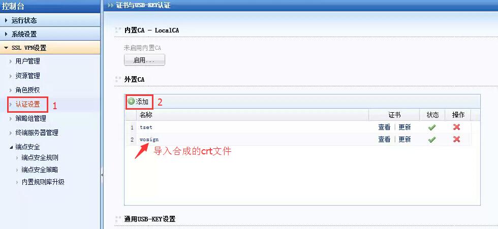 深信服SSL-VPN安装SSL证书