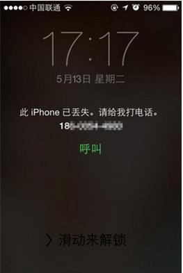 此iPhone已丢失