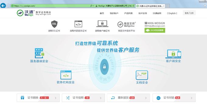 沃通SSL证书